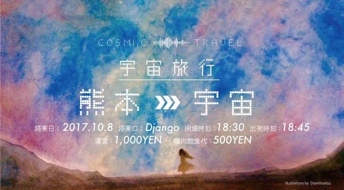 宇宙旅行 ~ Cosmic Travel~