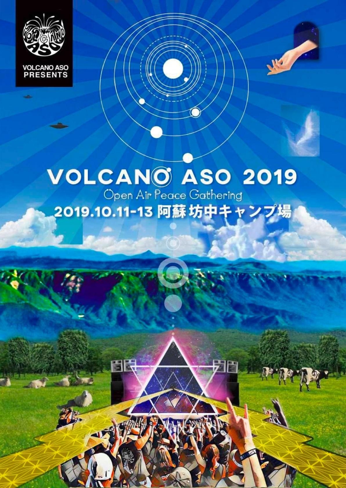 VOLCANO ASO 2019が阿蘇坊中キャンプ場で開催チラシ1