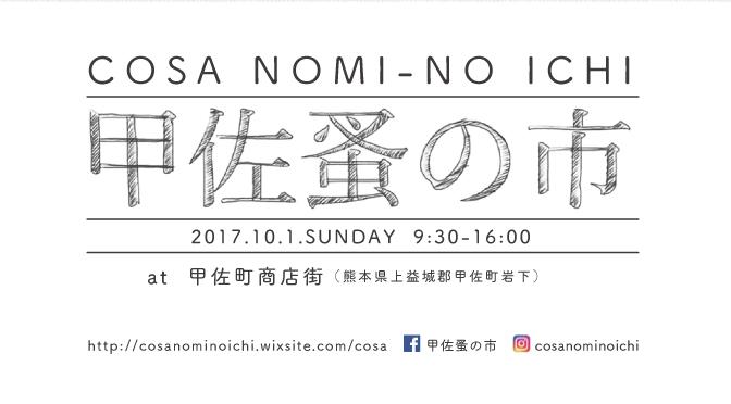 nominoichi