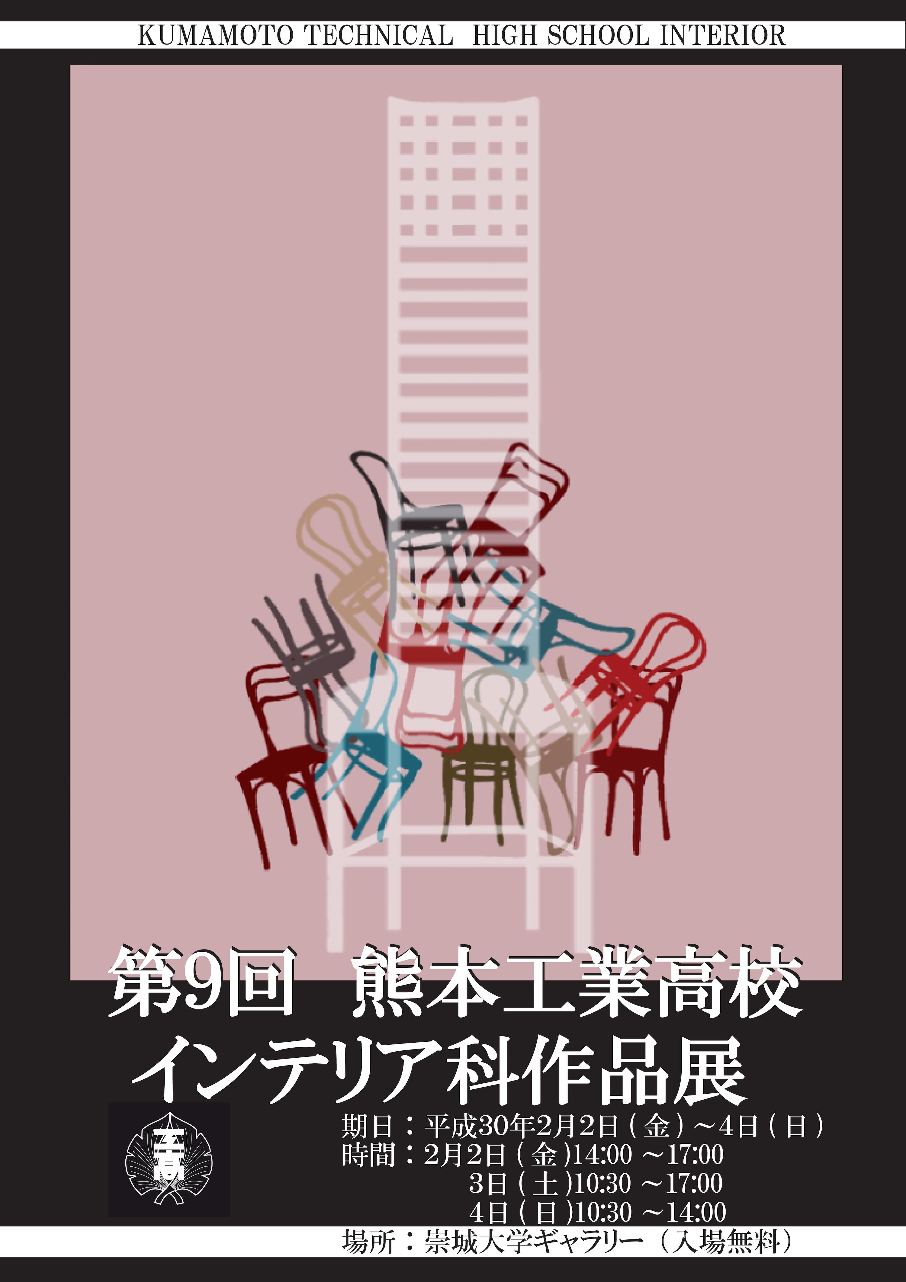 sakuhin-poster