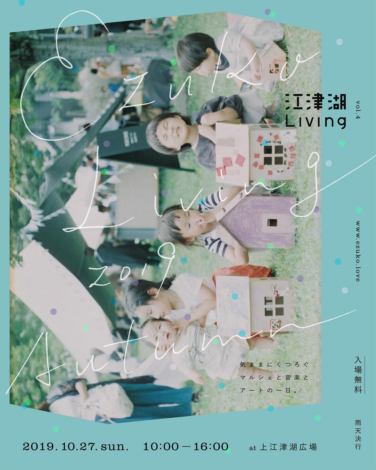 江津湖Livingチラシ1