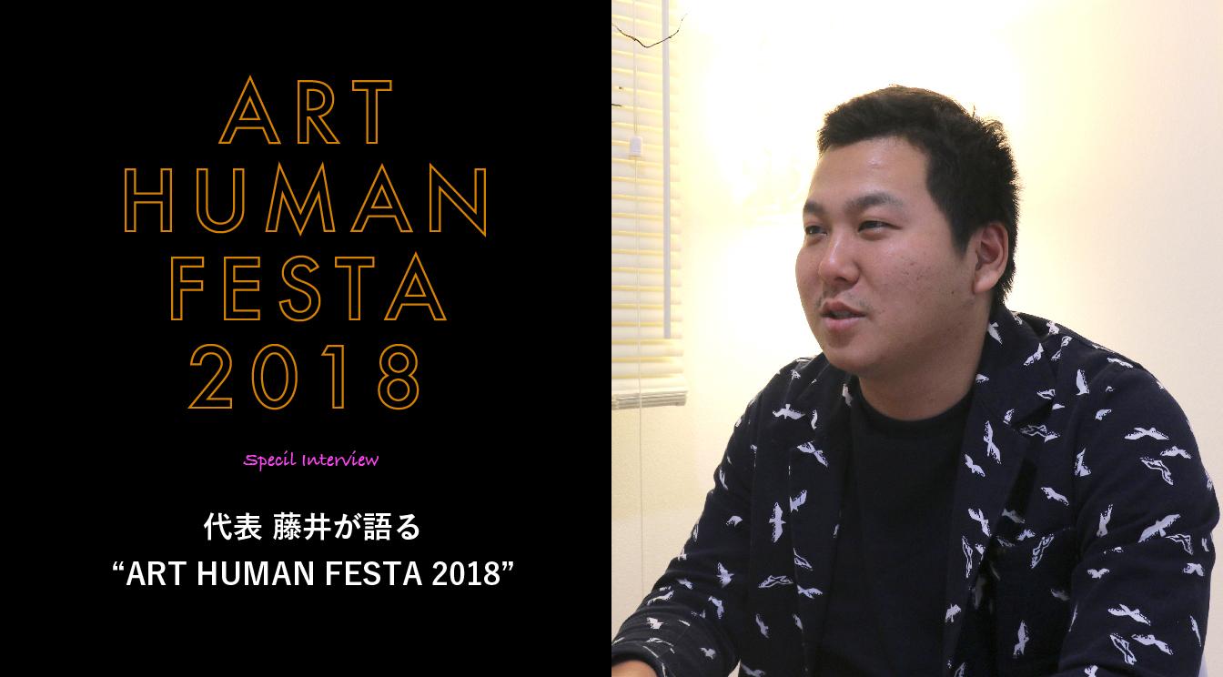 """代表・藤井が語る""""ART HUMAN FESTA2018"""""""