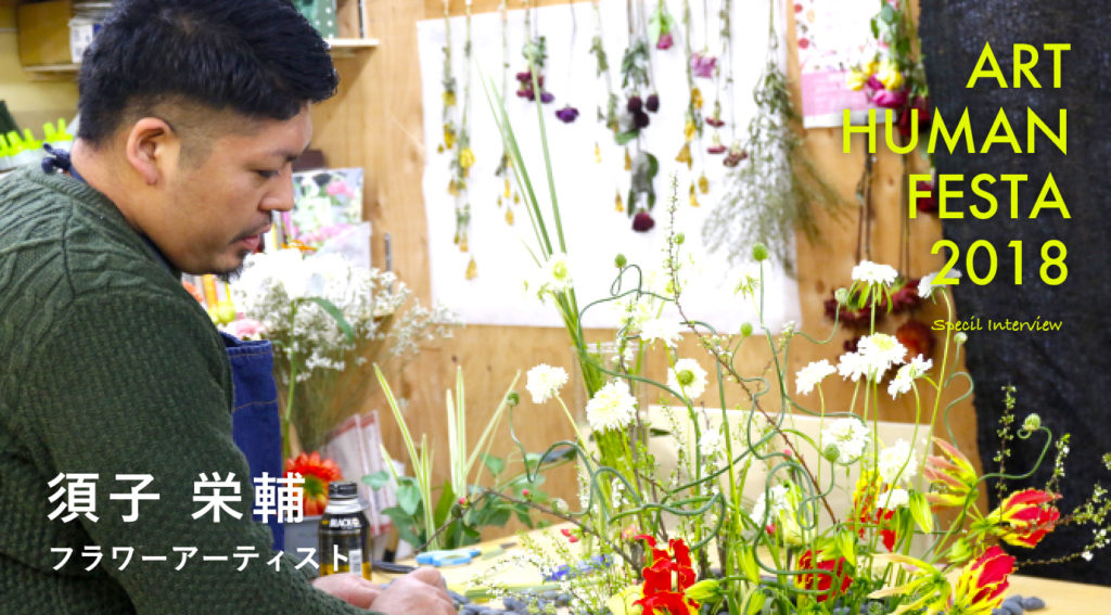 """「ストーリーのある花仕事で心と心を紡ぎたい」ー花屋はな輔の須子 栄輔が""""フラサポ""""で飾る暮らし"""