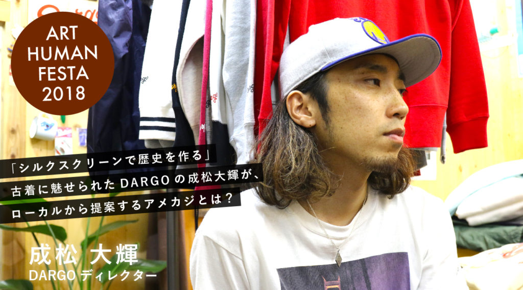 「シルクスクリーンで歴史を作る」ー古着に魅せられたDARGOの成松大輝が、ローカルから提案するアメカジとは?