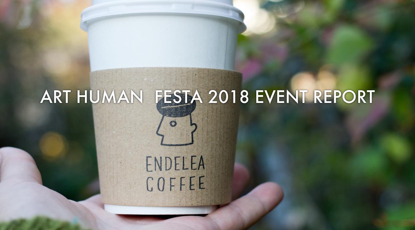 "ART HUMAN FESTA2018「""想いを話せる場所""」イベントレポート"