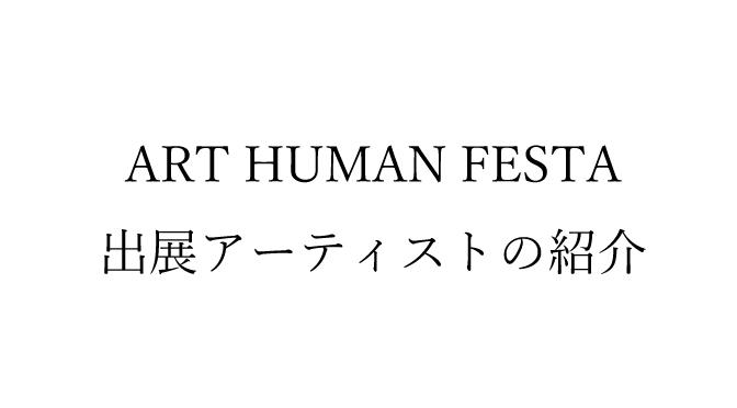 Art Human Festa 2018 アーティスト紹介!