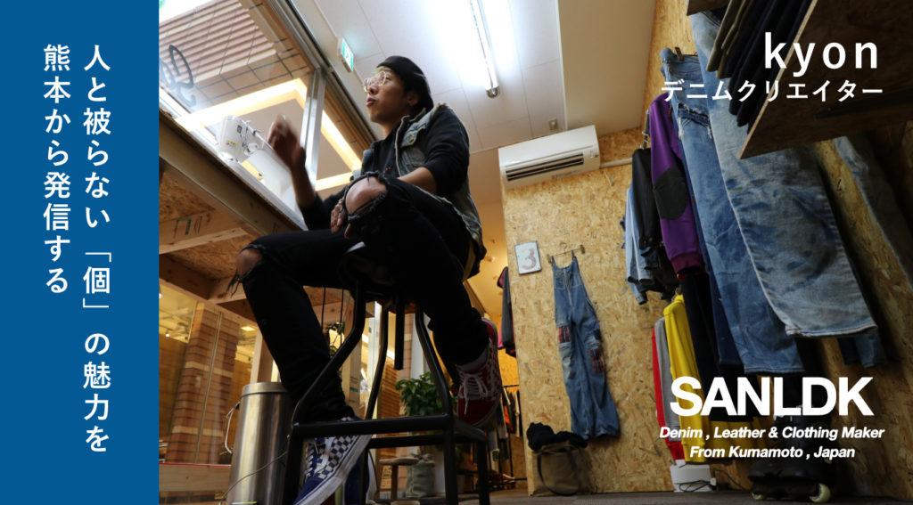 """デニムクリエイターkyonは""""人と被らない「個」の魅力""""を熊本から発信する"""