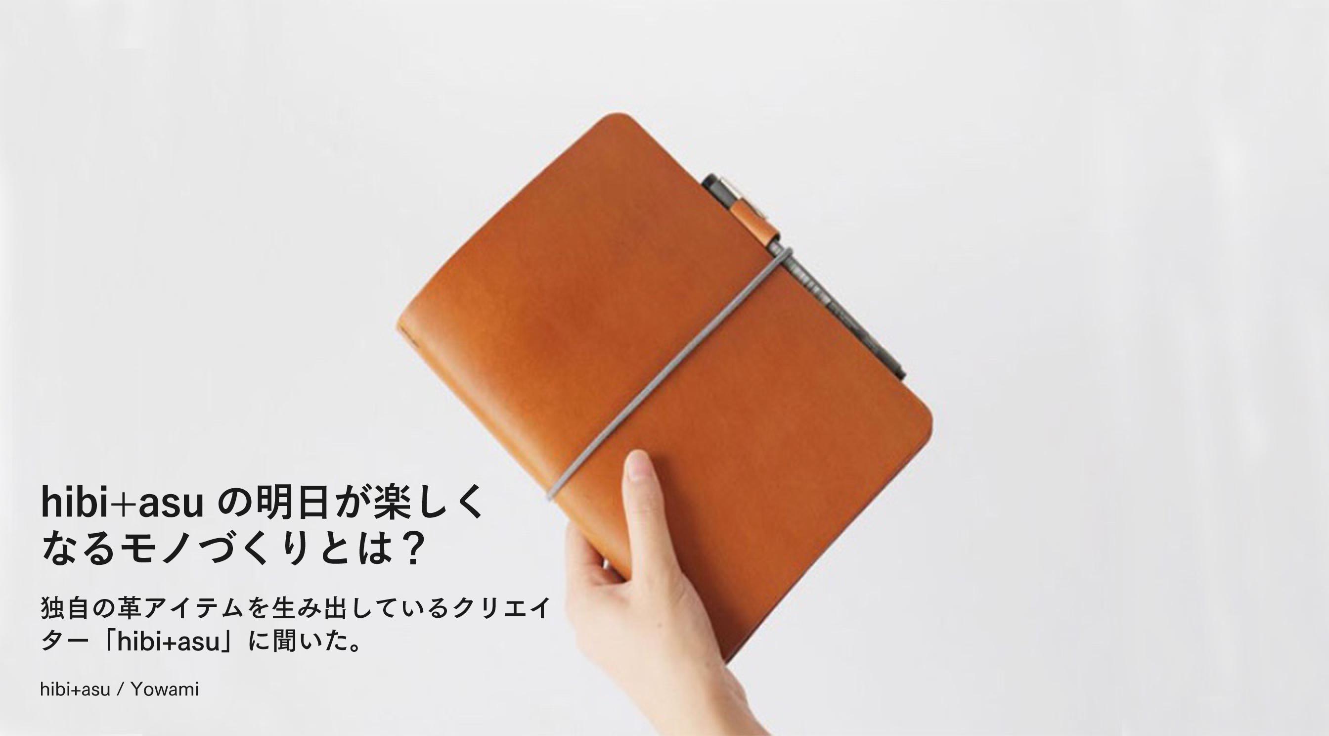 「暮らしに寄り添い伝統を作る」hibi+asuの明日が楽しくなるモノづくりとは?