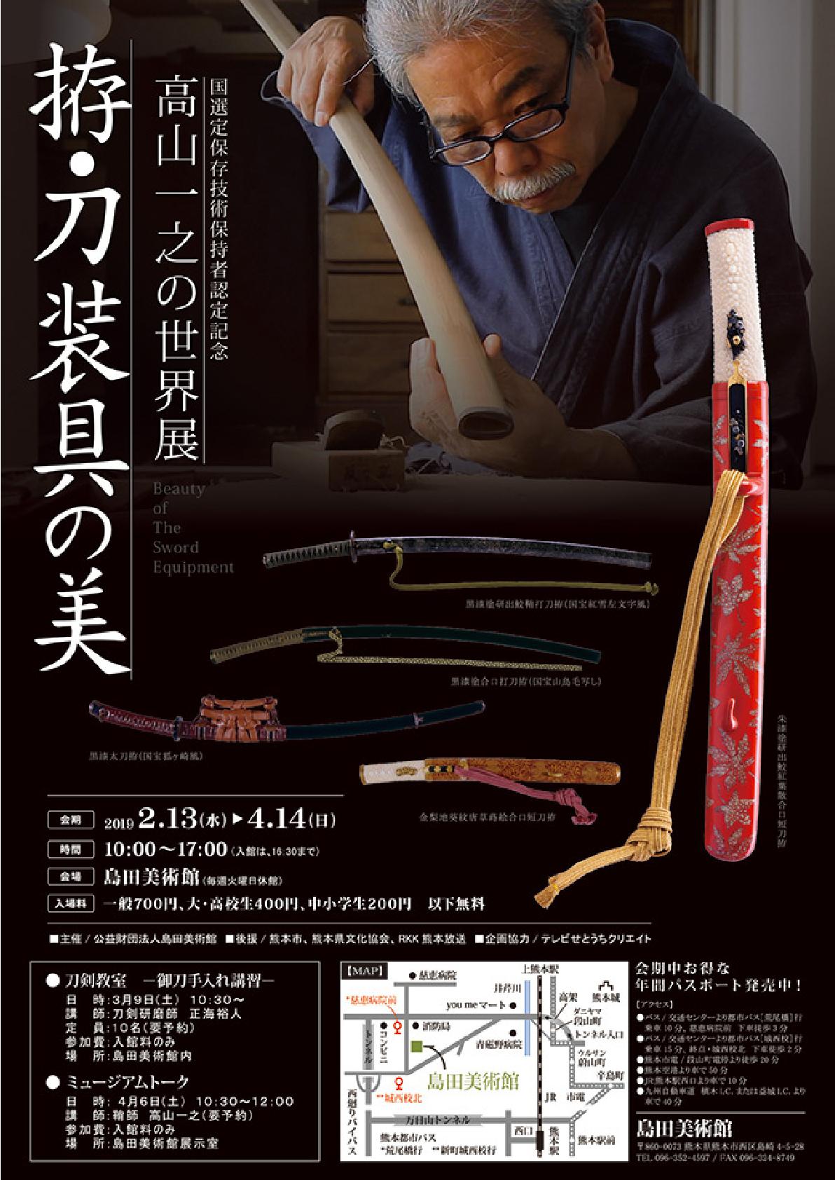 拵・刀装具の美 ~高山一之の世界~チラシ1