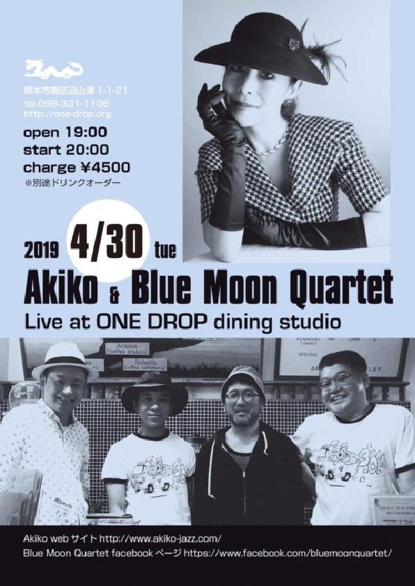 akiko & Blue Moon Quartet LIVEチラシ1