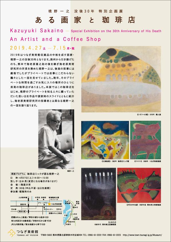 境野一之没後30年特別企画展 ある画家と珈琲店チラシ2