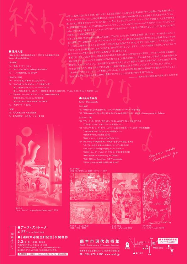 G3-Vol.128 浦川大志&名もなき実昌 二人展「終わるまで終わらないよ」チラシ2