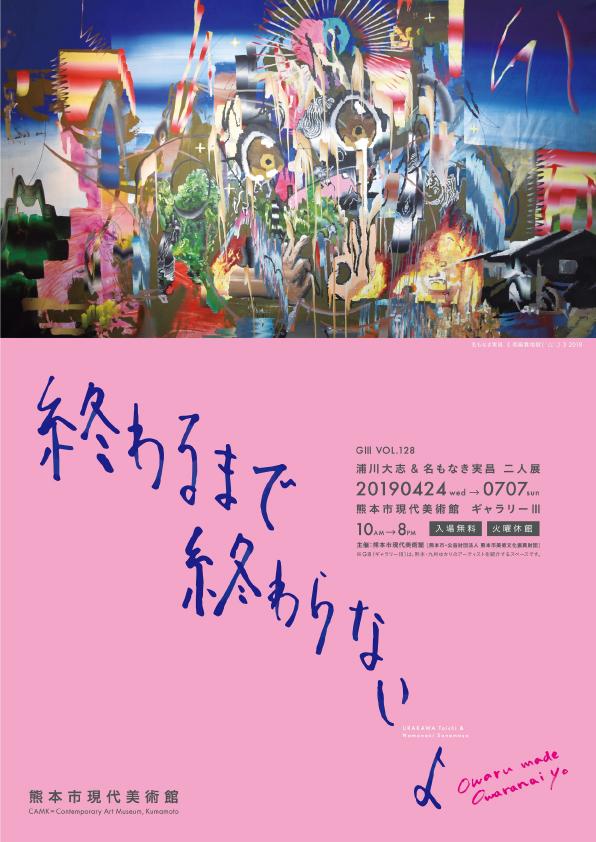 G3-Vol.128 浦川大志&名もなき実昌 二人展「終わるまで終わらないよ」チラシ1