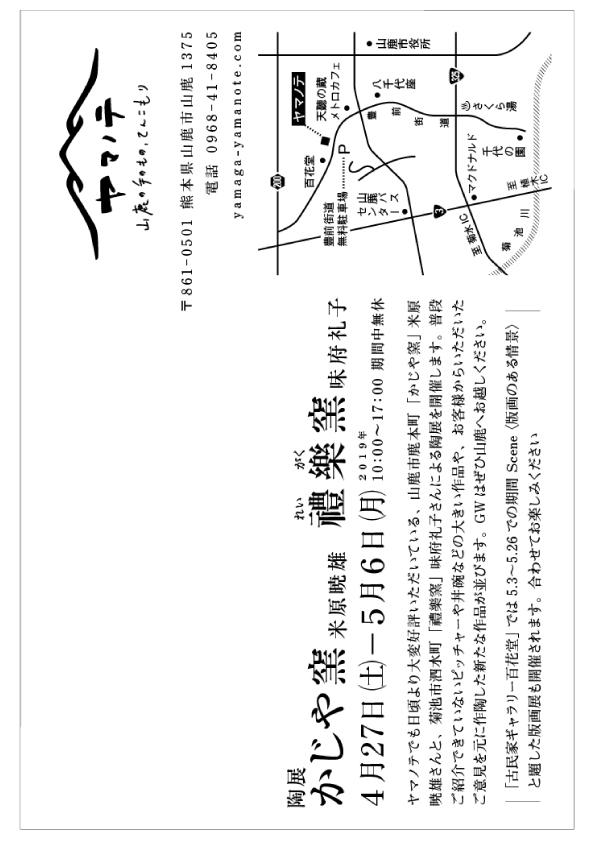 かじや窯×禮樂窯の2人展チラシ2