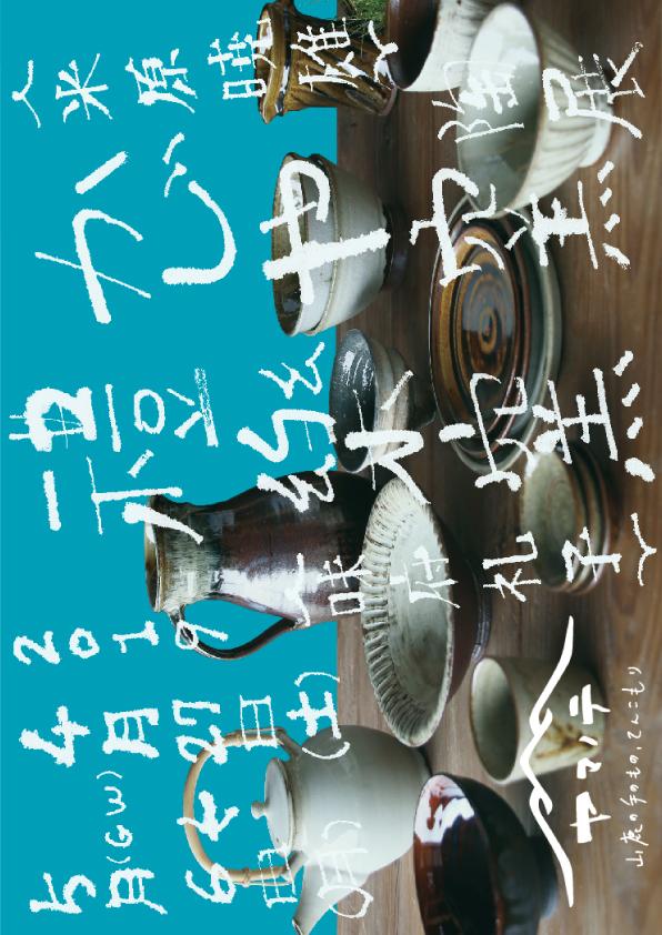 かじや窯×禮樂窯の2人展チラシ1