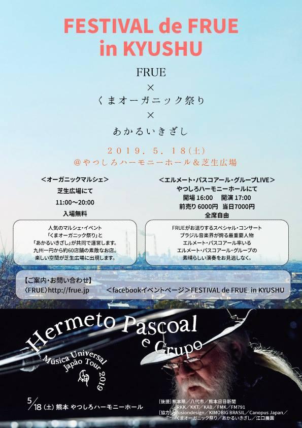 Festival de Frue in Kyushu feat. Hermeto Pascoal e Grupoチラシ1