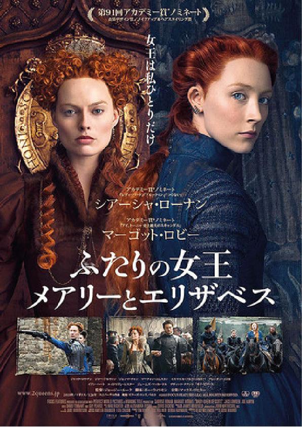 ふたりの女王 メアリーとエリザベスチラシ1