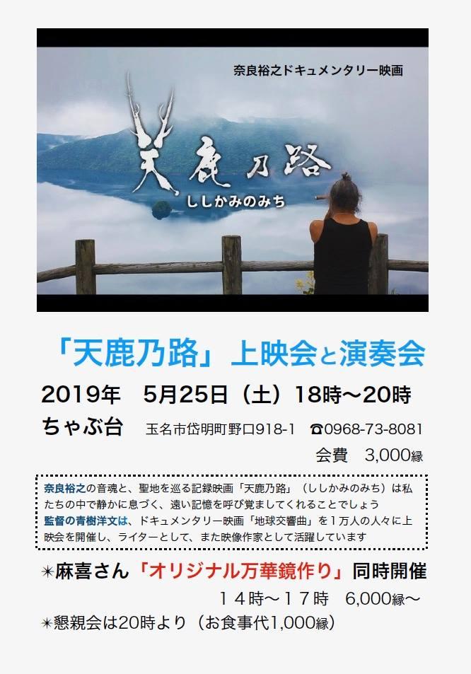 奈良裕之さんのドキュメンタリー映画『天鹿乃路(ししかみのみち)』上映会&演奏会チラシ1