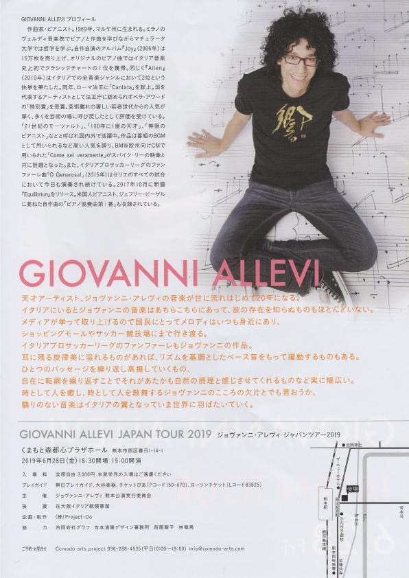 ジョヴァンニ・アレヴィ ジャパンツアー2019チラシ2