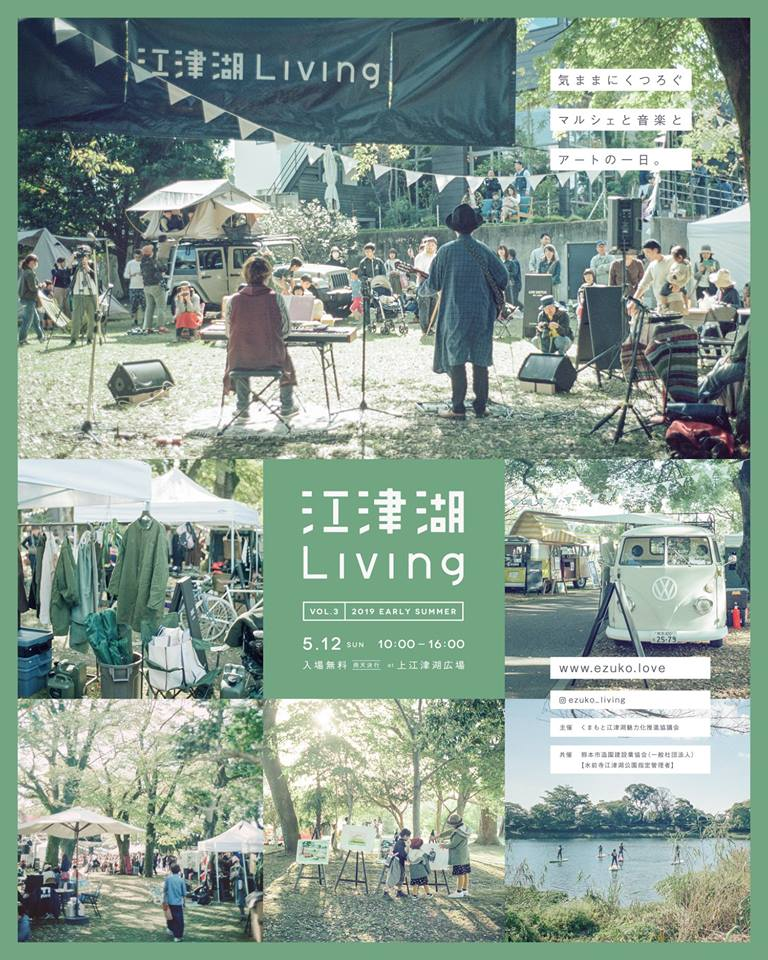 江津湖リビング 2019.05.12チラシ1