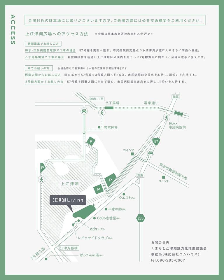 江津湖リビング 2019.05.12チラシ2