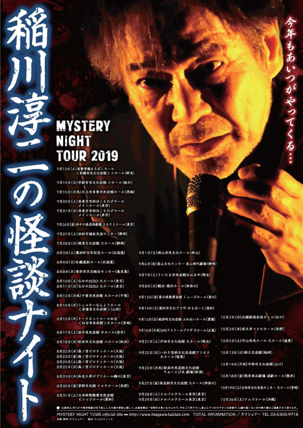 MISTERY NIGHT TOUR 2019 稲川淳二の怪談ナイトチラシ1