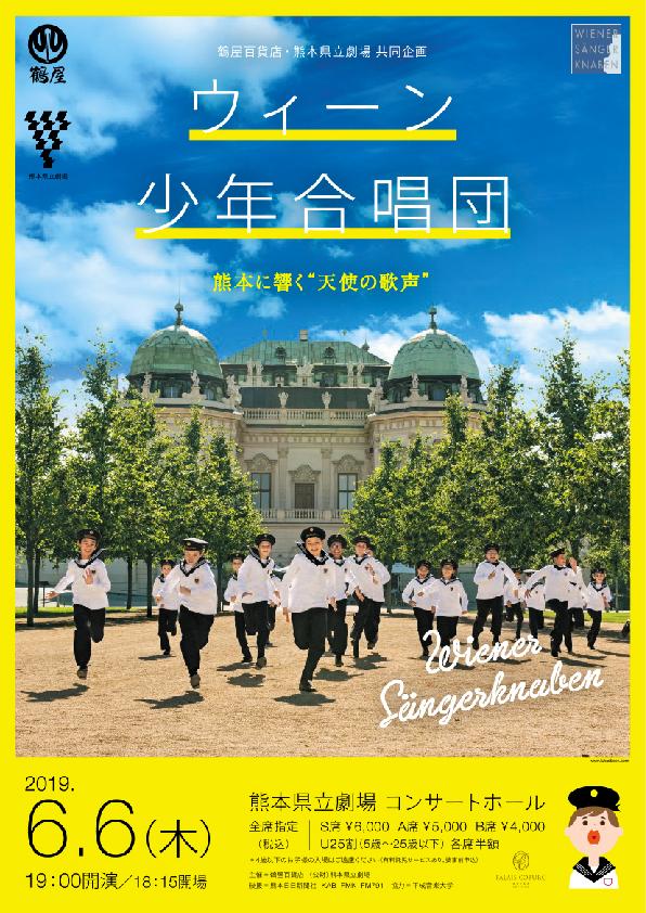鶴屋百貨店・熊本県立劇場 共同企画 ウィーン少年合唱団チラシ1