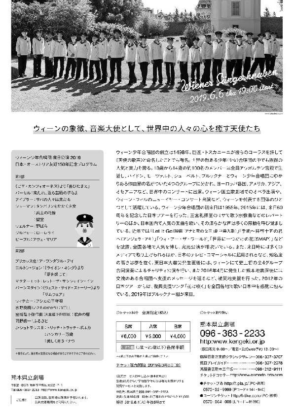 鶴屋百貨店・熊本県立劇場 共同企画 ウィーン少年合唱団チラシ2