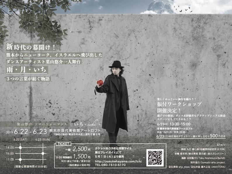 葉山悠介ソロパフォーマンス「いち-ichi-」チラシ2