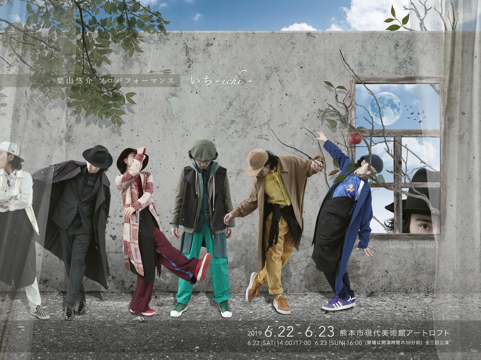 葉山悠介ソロパフォーマンス「いち-ichi-」チラシ1