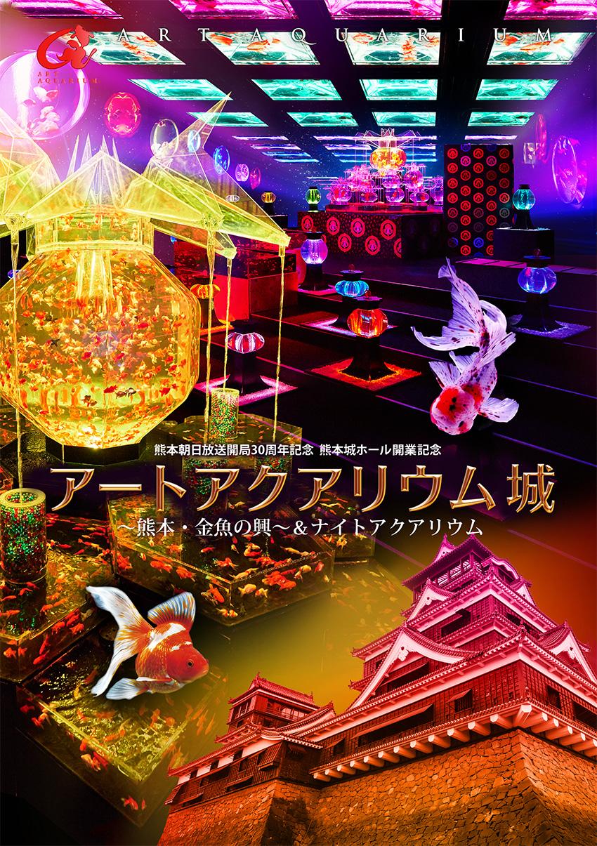 1万匹超の金魚が彩る「アートアクアリウム」が過去最大級のスケールで熊本初上陸!熊本城ホールで開催チラシ1