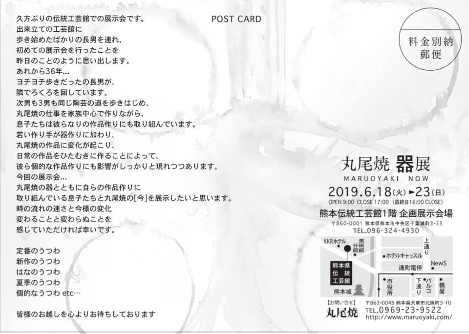 maruoyaki nowチラシ2