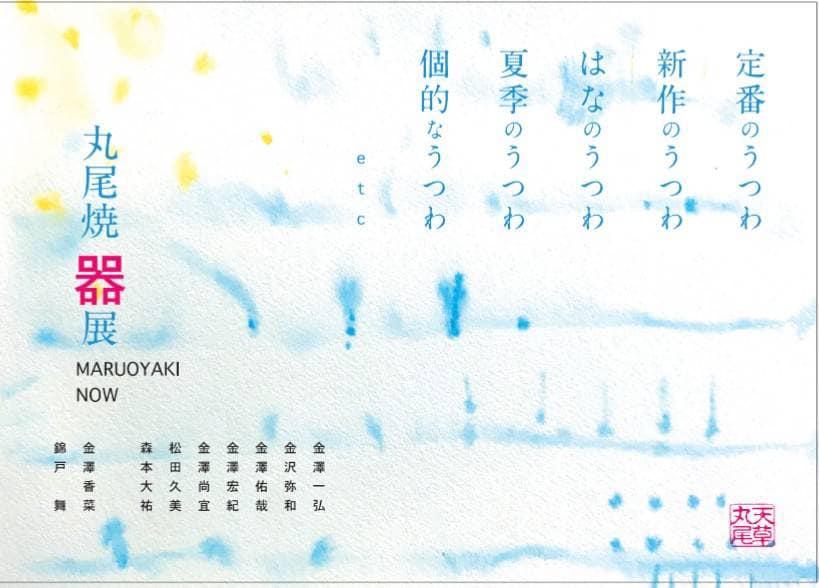 maruoyaki nowチラシ1