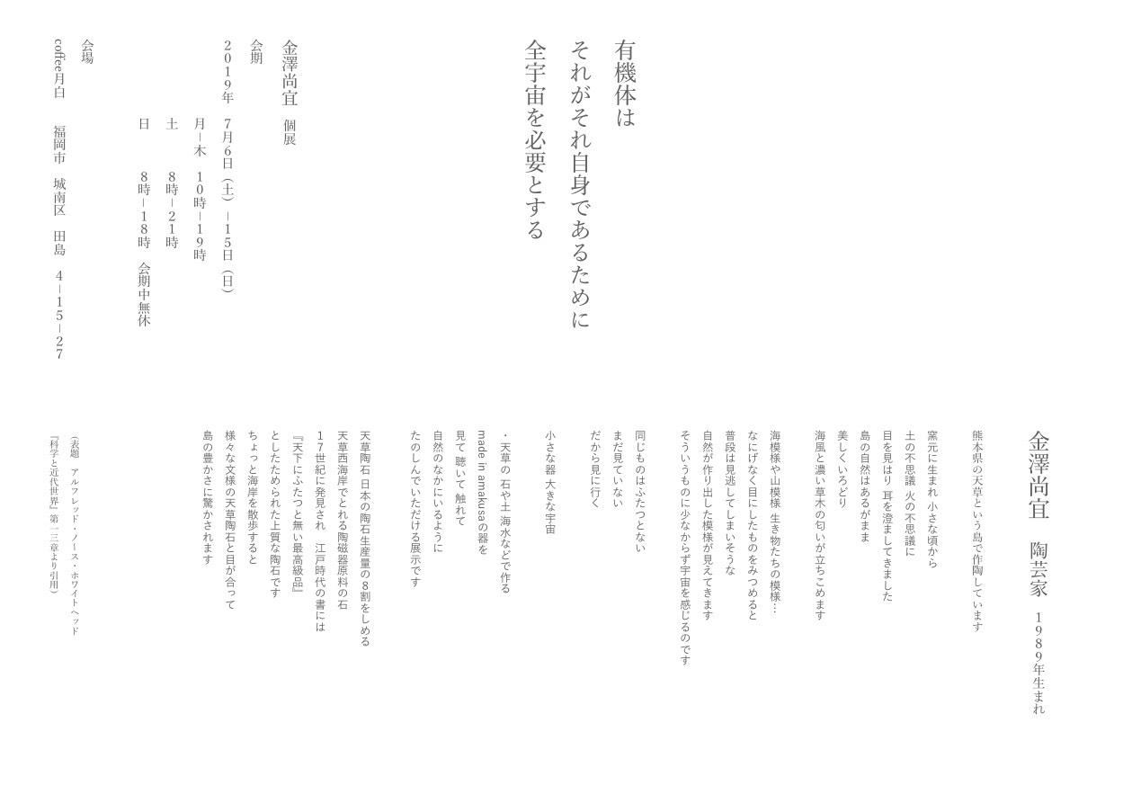 金澤尚宜 個展チラシ1