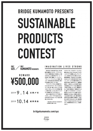 SUSTAINABLE PRODUCTS CONTEST(サステナブル・プロダクト・コンテスト)チラシ1