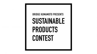SUSTAINABLE PRODUCTS CONTEST(サステナブル・プロダクト・コンテスト)