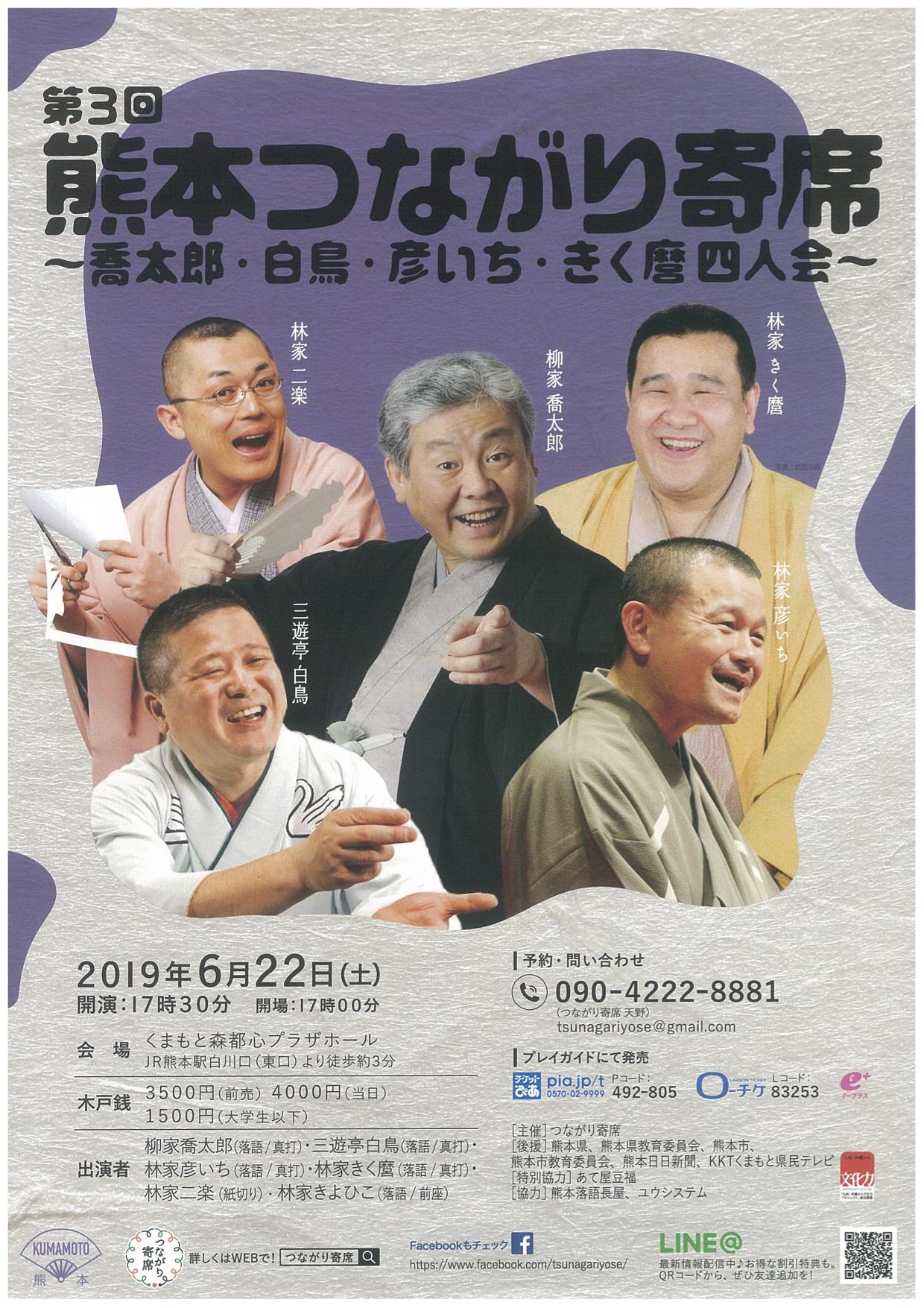 『第3回熊本つながり寄席』 ~喬太郎・白鳥・彦いち・きく麿 四人会~チラシ1