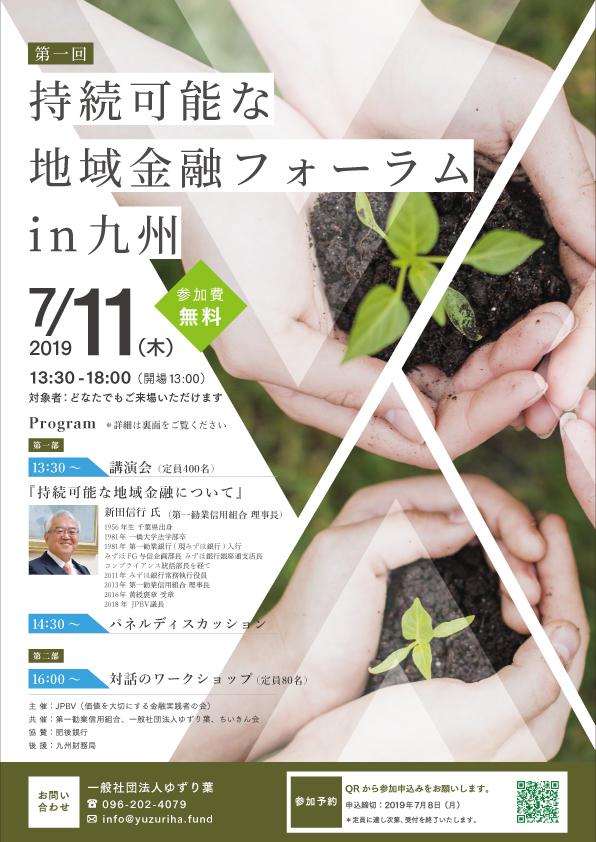利益より価値を大切にする金融とは?持続可能な地域金融フォーラムが熊本で開催チラシ1