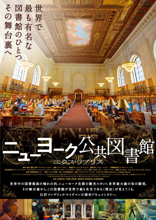 ニューヨーク公共図書館 エクス・リブリスチラシ1