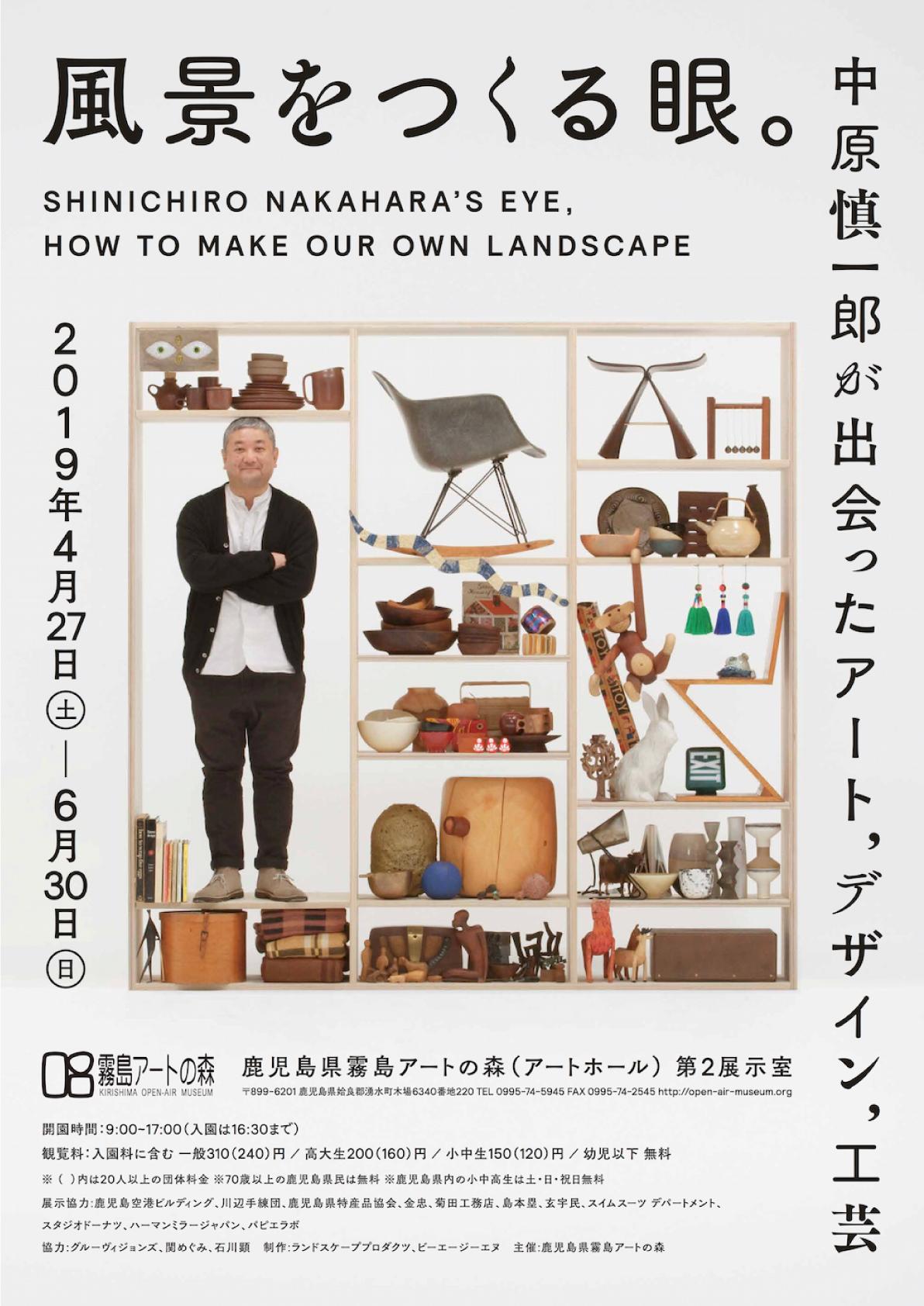 風景をつくる眼。中原慎一郎が出会ったアート,デザイン,工芸チラシ1