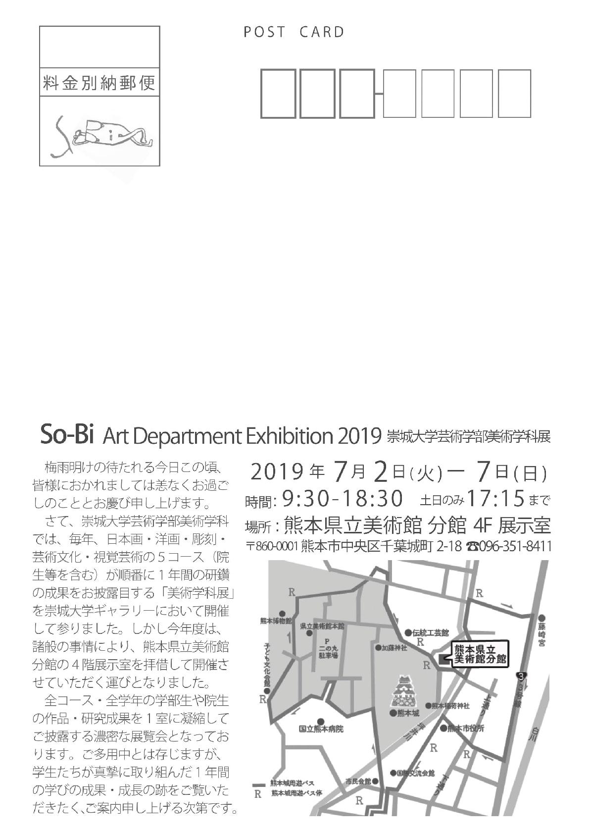So-Bi Art Department Exhibition 2019 崇城大学芸術学部美術学科展チラシ2