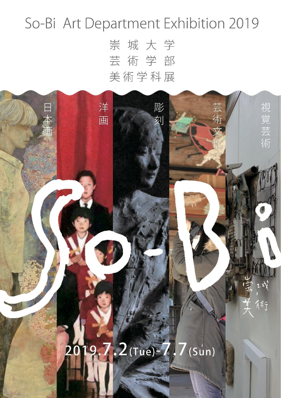 So-Bi Art Department Exhibition 2019 崇城大学芸術学部美術学科展チラシ1