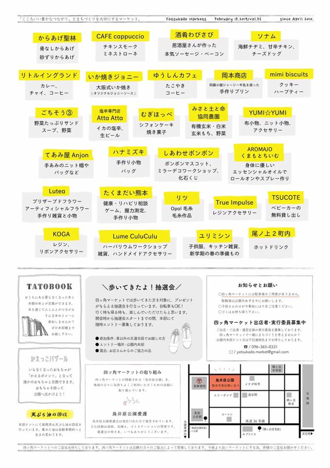 第56回 鳥井原公園 四ッ角マーケット 〜春を待ちわびて〜チラシ2