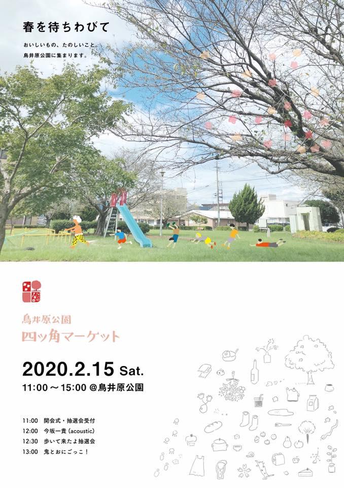 第56回 鳥井原公園 四ッ角マーケット 〜春を待ちわびて〜チラシ1