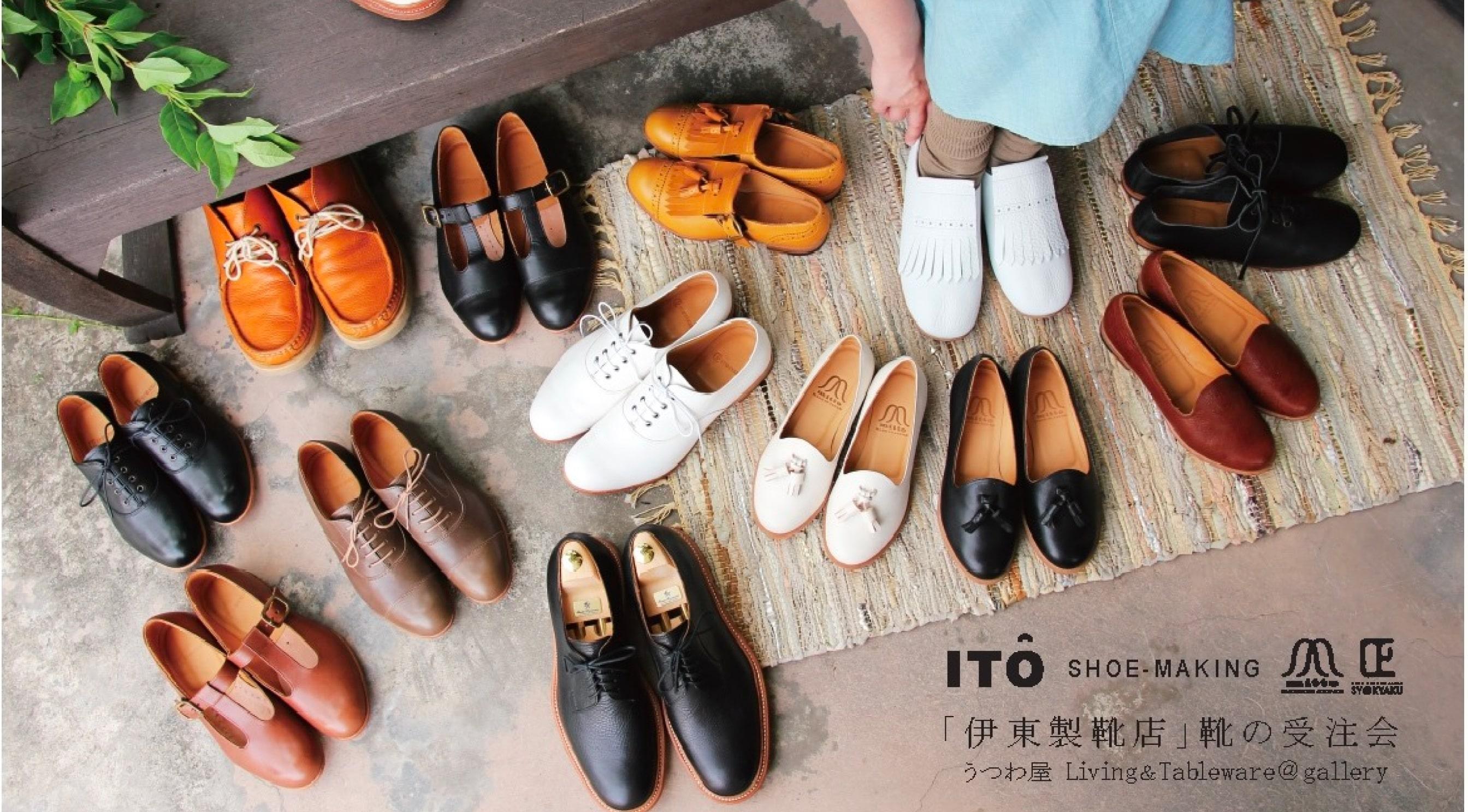 伊東製靴店靴の受注会