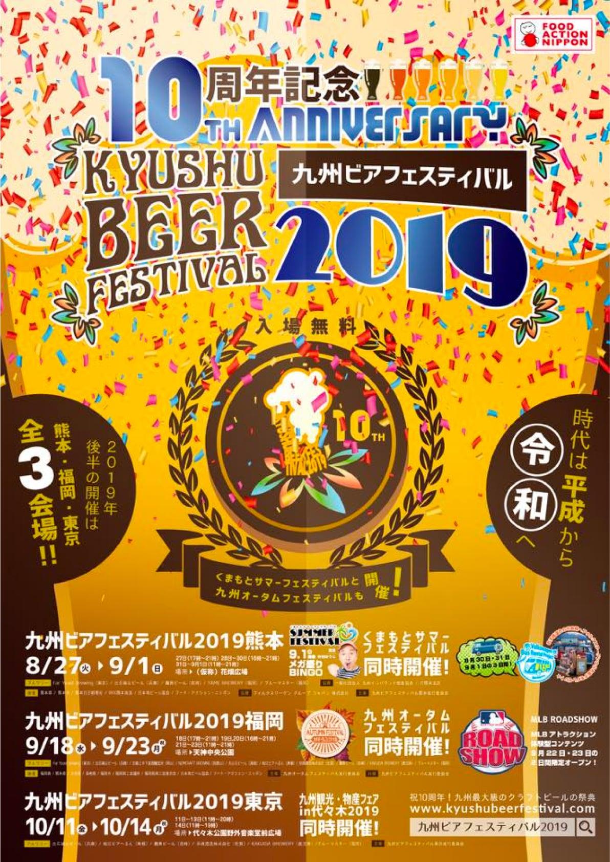 九州ビアフェスティバル2019熊本チラシ1