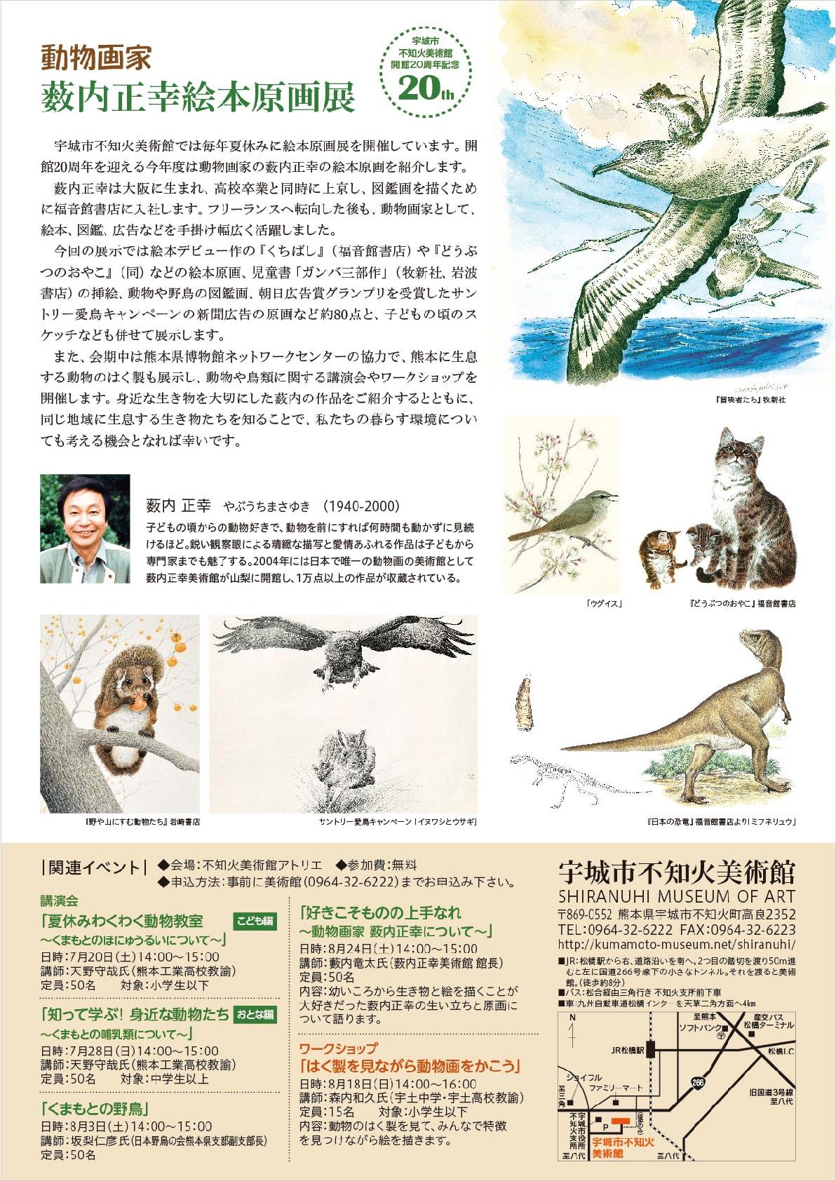 開館20周年記念 動物画家 薮内正幸絵本原画展チラシ2