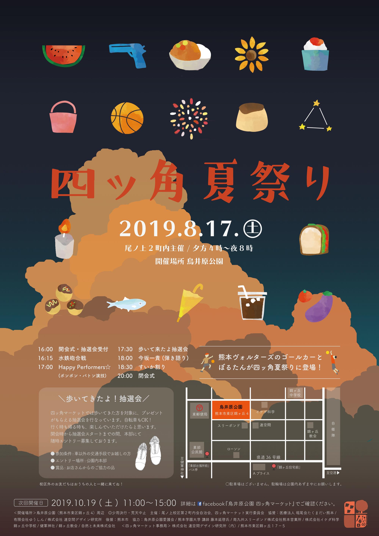 鳥井原公園 四ッ角マーケット〜四ッ角夏祭り〜チラシ1