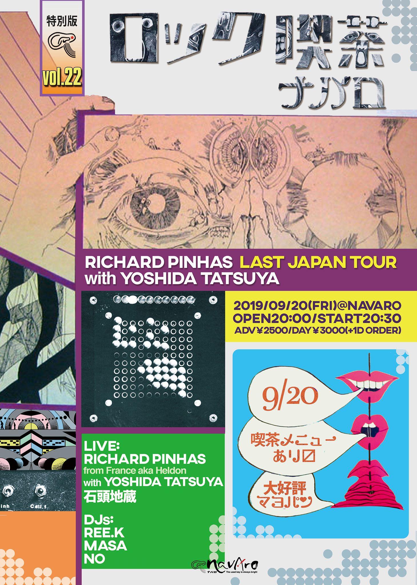 ロック喫茶ナバロ SP  RICHARD PINHAS LAST JAPAN TOUR with YOSHIDA TATSUYAチラシ1