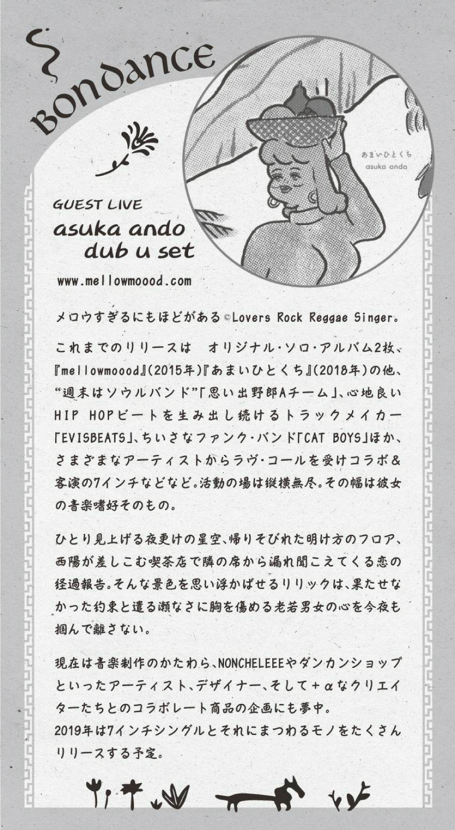 """ BONDANCE "" Guest: asuka andoチラシ2"